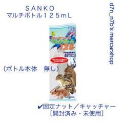 "Thumbnail of ""SANKO マルチボトル125mL 固定ナット/キャッチャー"""
