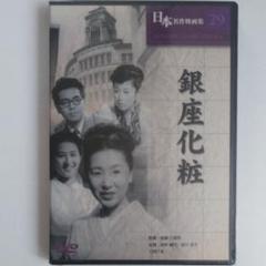 "Thumbnail of ""銀座化粧('51伊藤プロ)"""