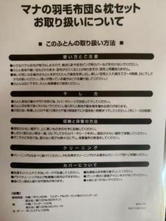 """Thumbnail of """"モンスト マナの羽毛布団&枕セット 【正規品】"""""""