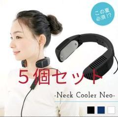 "Thumbnail of ""TK-NECK2-BK ネッククーラー Neo 5個セット"""