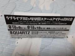 "Thumbnail of ""QU4RTZ 〜Sweet Cafe〜 二次先行抽選申込券"""