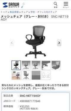 "Thumbnail of ""SANWAメッシュチェアグレーSNC-NET19AGY"""