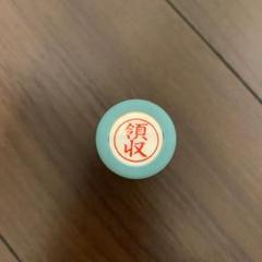 """Thumbnail of """"領収印"""""""