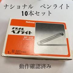 "Thumbnail of ""ナショナル ペンライト 10本 セット BF-318"""