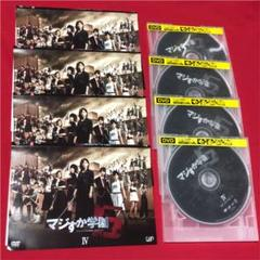 "Thumbnail of ""マジすか学園 1〜4巻 全巻 全巻セット DVD"""