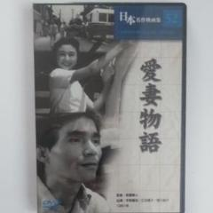 "Thumbnail of ""愛妻物語('51大映)"""