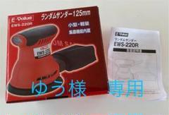 "Thumbnail of ""ランダムサンダー EWS-220R"""