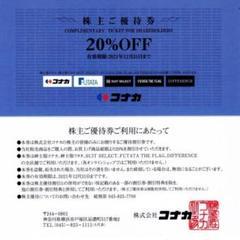 "Thumbnail of ""コナカ 株主優待 20%OFF 割引券 2021年12月31日"""