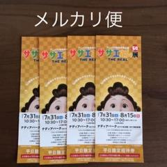 "Thumbnail of ""サザエさん展 平日限定招待券 4枚 名古屋"""