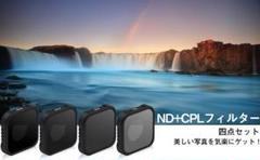 """Thumbnail of """"GoPro Hero 9 カメラ保護フィルター 4セット"""""""