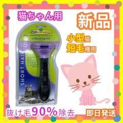 "Thumbnail of ""猫用 抜け毛 ファーミネーター 小型猫短毛種用"""