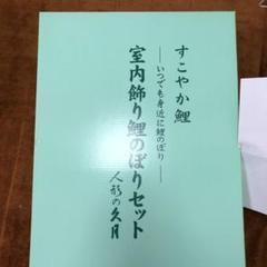 "Thumbnail of ""鯉のぼり(人形の久月)"""