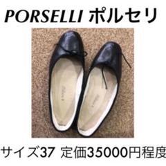 "Thumbnail of ""5/21まで[値下げ不可]ポルセリ 黒"""