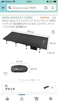 "Thumbnail of ""MOON LENCE アウトドアコット 第三代"""