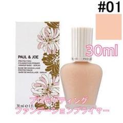 "Thumbnail of ""ポール&ジョー プロテクティング ファンデーション プライマー 30ml #01"""