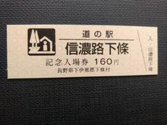 "Thumbnail of ""道の駅きっぷ (ピンク券) 信濃路下條"""