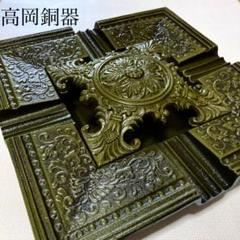 "Thumbnail of ""高岡銅器 美術鋳物 灰皿 アッシュトレー 昭和レトロ カッコいい灰皿"""
