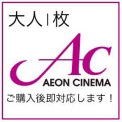 "Thumbnail of ""ACチケットイオンシネマ映画鑑賞券 1枚"""