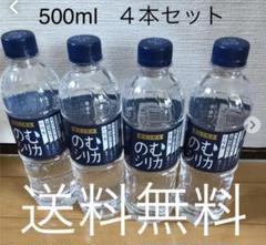 "Thumbnail of ""【五輪記念お試し】のむシリカ 500ml   4本セット"""