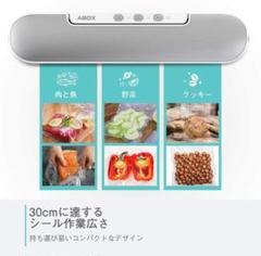 "Thumbnail of ""【始めよう、お料理革命❗️】 真空パック機 コンパクトサイズ"""