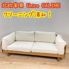 "Thumbnail of ""ウニコ Unico CALIME ソファ 2.5人掛け 北欧 天然木 家具 高級"""