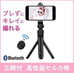 "Thumbnail of ""圧倒的 自撮り棒 スマホ用  セルカ棒  三脚  リモコン Bluetooth"""