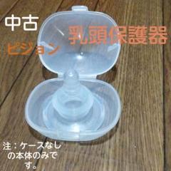 "Thumbnail of ""中古✴ピジョン乳頭保護器"""