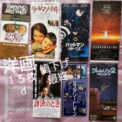 "Thumbnail of ""ひと昔前の洋画半券 15枚セットd"""