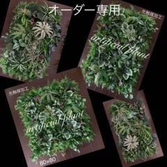 "Thumbnail of ""光触媒加工 ウォールグリーン オーダー専用"""