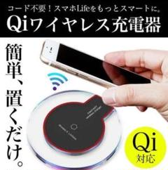 "Thumbnail of ""ワイヤレス充電器 置くだけ充電 Qi規格 android iPhone 黒 ●"""