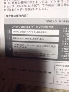 """Thumbnail of """"オンキョー の株主優待 クーポンコードです。  クーポン券15000円分です。"""""""