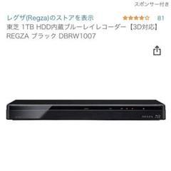 "Thumbnail of ""【美品】東芝 1TB HDD内蔵ブルーレイレコーダー"""