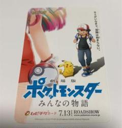 "Thumbnail of ""ポケモン ムビチケ 使用済み"""