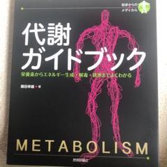 "Thumbnail of ""代謝ガイドブック 栄養素からエネルギー生成・解毒・排泄までよくわかる"""