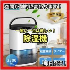 "Thumbnail of ""【オススメ❗️】除湿機 小型 大容量タンク 湿気対策 部屋干し 寝室"""