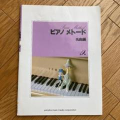 "Thumbnail of ""ピアノメトード 名曲編9級"""