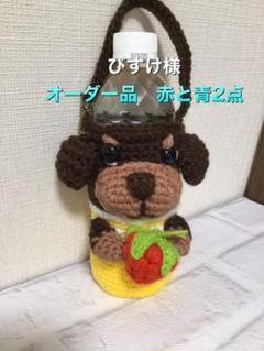 "Thumbnail of ""ワンちゃん ボトルカバー 手編み"""