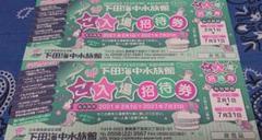 """Thumbnail of """"下田海中水族館 招待券 2枚"""""""