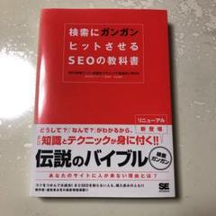 "Thumbnail of ""検索にガンガンヒットさせるSEOの教科書 : SEO(検索エンジン最適化)テク…"""