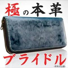 "Thumbnail of ""❤ブライドルレザー❤ブルー 青 フルレザー 本革 長財布 ユニセックス 新品"""