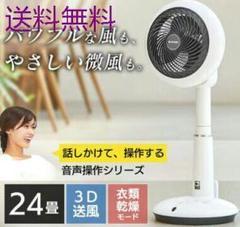 "Thumbnail of ""yサーキュレーター扇風機 24畳 15cm 音声操作7"""