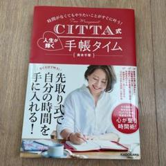 """Thumbnail of """"CITTA式  手帳"""""""