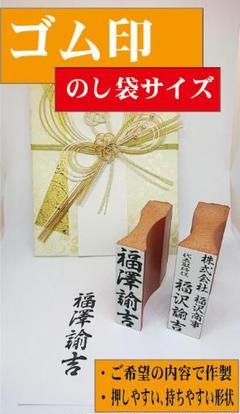 "Thumbnail of ""950円☆のし袋☆ゴム印☆はんこ☆オーダーメイド☆プロフ必読"""