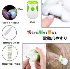 "Thumbnail of ""電動爪やすり 爪切り ネイルケア LEDライト 軽量 最安 水洗い可能"""