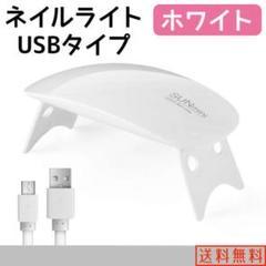"""Thumbnail of """"ネイルライト ホワイト ジェルネイル USB UVライト レジン硬化"""""""