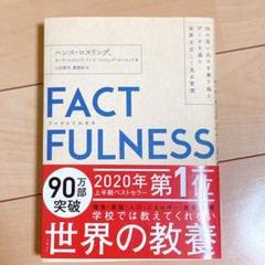 """Thumbnail of """"FACTFULNESS(ファクトフルネス) 10の思い込みを乗り越え、データを…"""""""