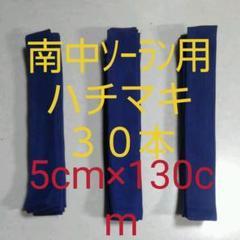 "Thumbnail of ""南中ソーラン用 ハチマキ 30本"""