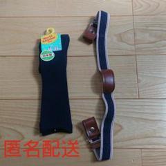 "Thumbnail of ""ベルト 子供用 紺色 ソックス 16~21cm"""