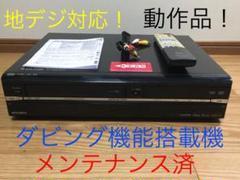 "Thumbnail of ""MITSUBISHI HDD/DVD/VHSレコーダー【DVR-DV735】"""