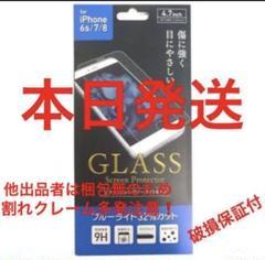 """Thumbnail of """"iPhone6s78 スマホ ガラスフィルム ブルーライトカット ゲーミングta"""""""